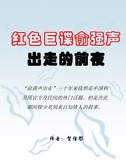红色巨谍俞强声出走的前夜 On the Eve of the Great Spy Yu Qiangsheng's Escape 電子書 by Xintong He