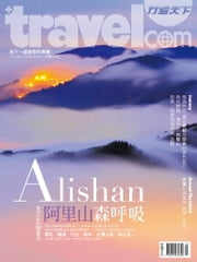 行遍天下 3月號/2014 第264期 - 阿里山森呼吸 ebook by 行遍天下記者群