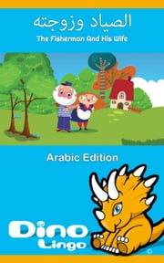 الصياد وزوجته ebook by Dino Lingo