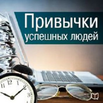 The Habits of Successful People [Russian Edition] audiobook by Bernard King