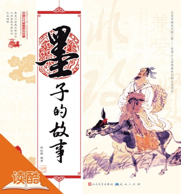 The Story of Mo-tse /The Story of Chinese Ancient Thinkers (Ducool Full Color Illustrated Edition) ebook by Gu Zengping
