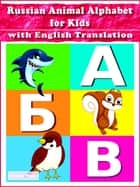 Russian Animal Alphabet for Kids with English Translation ebook by Suzy Makó