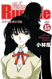 School Rumble - 15巻 ebook by 小林尽