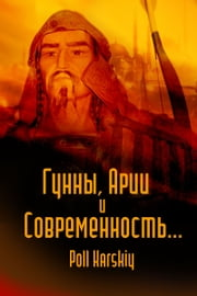 Huns, Arias and Modernity ... ebook by Poll Karskiy
