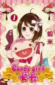 Candy girl 卡卡 (1) ebook by 蝦米