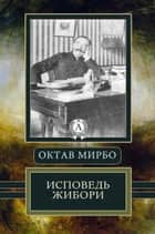 Исповедь Жибори ebook by Октав Мирбо