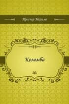 Коломба ebook by Мериме, Проспер