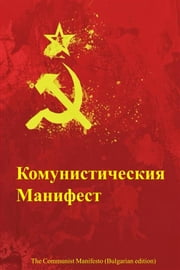 The Communist Manifesto, Bulgarian edition ebook by Karl Marx