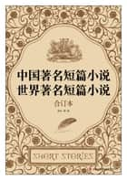 Famous Short Stories in China & in the World ebook by Lu Xun