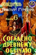 Согласно древнему обычаю... ebook by Романов, Николай