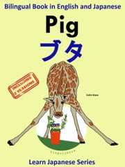 Bilingual Book in English and Japanese with Kanji: Pig — ブタ (Learn Japanese Series) ebook by Colin Hann