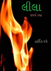 લિલા ebook by Hardik Dave
