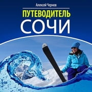 Sochi Guide [Russian Edition] audiobook by Alexey Chernov