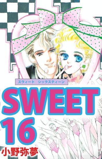 Sweet 161 ebook by 小野弥夢