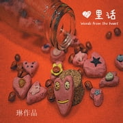 心里话 Words from the Heart ebook by Lynn Hwang
