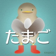 たまご ebook by kasaco2010