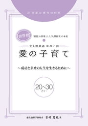 愛の子育て20~30さい ebook by Kobo.Web.Store.Products.Fields.ContributorFieldViewModel