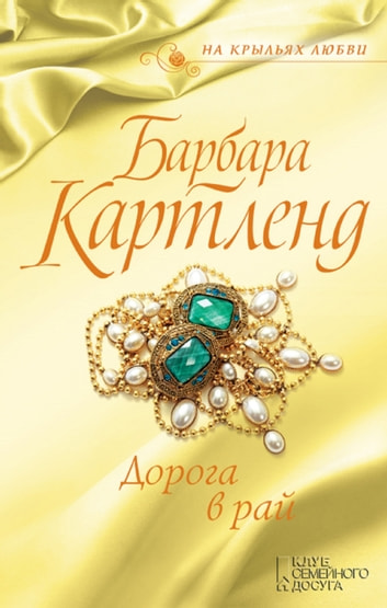 Дорога в рай (Doroga v raj) ebook by Kartlend Barbara