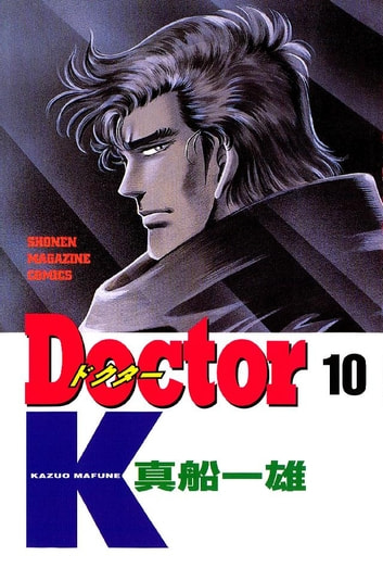 Doctor K - 10巻 ebook by 真船一雄