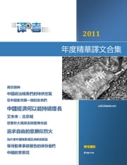 译者合集 2011年度精华译文 2011 Review Yizhe Collection ebook by Zhe Yi