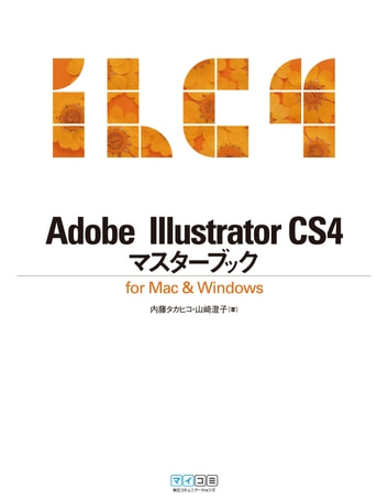 Adobe Illustrator CS4マスターブック for Mac & Windows ebook by TART DESIGN