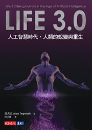 Life 3.0: 人工智慧時代, 人類的蛻變與重生 - Life 3.0: Being Human in the Age of Artificial Intelligence ebook by 鐵馬克Max Tegmark, 陳以禮