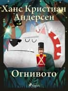 Огнивото ebook by