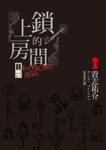 上鎖的房間 ebook by 貴志祐介