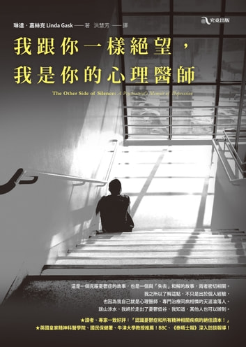 我跟你一樣絕望,我是你的心理醫師 - The Other Side of Silence:A Psychiatrist's Memoir of Depression ebook by 琳達.嘉絲克,Linda Gask
