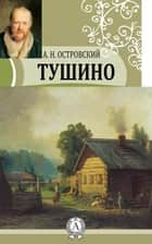 Тушино ebook by А. Н. Островский