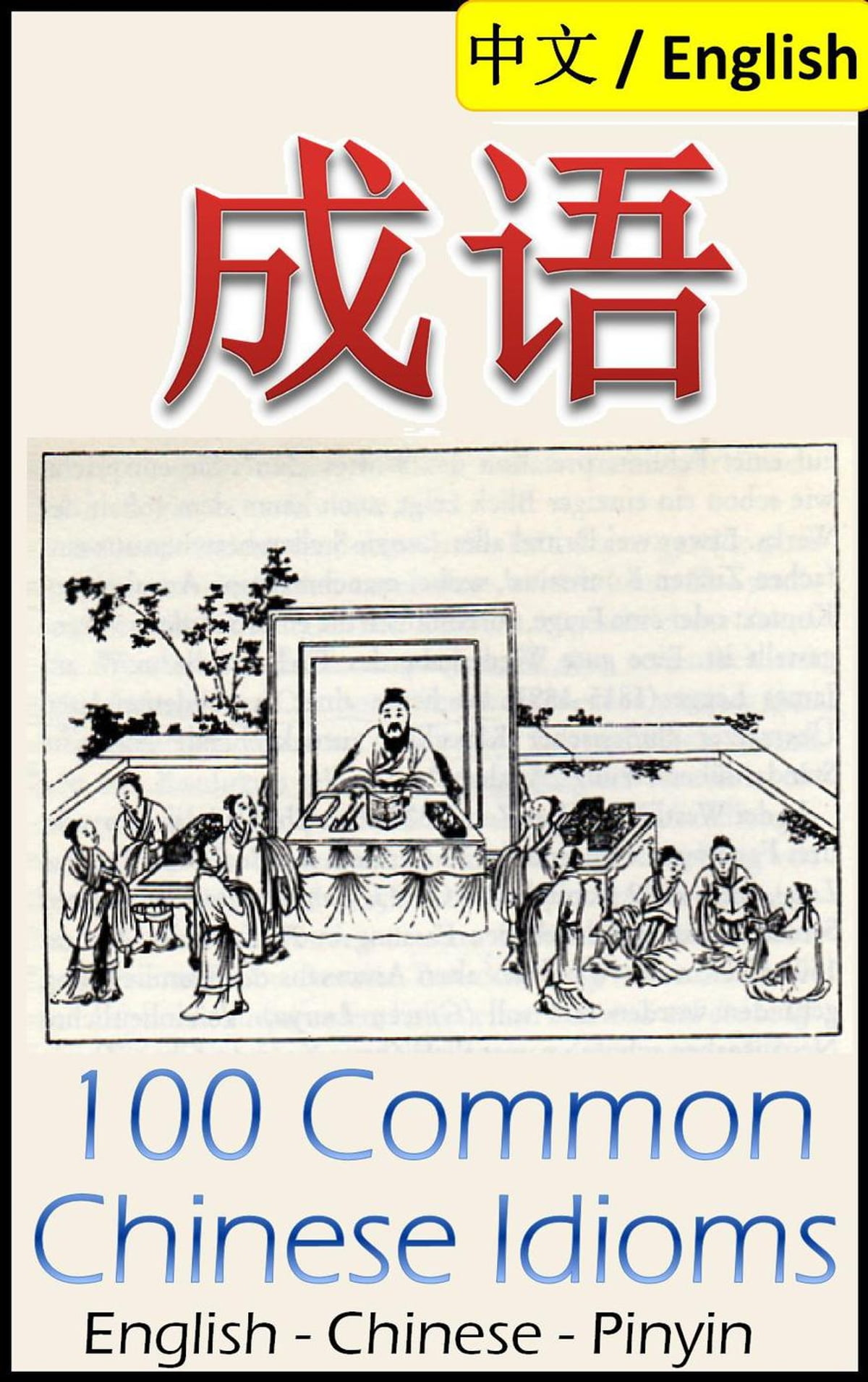 Chengyu: 100 Common Chinese Idioms Illustrated with Pinyin and Stories!  ebook by Dragon Reader - Rakuten Kobo