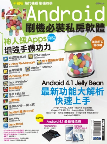 Android刷機必裝私房軟體 ebook by