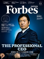 ForbesJapan 2014年11月号 ebook by atomixmedia Forbes JAPAN編集部