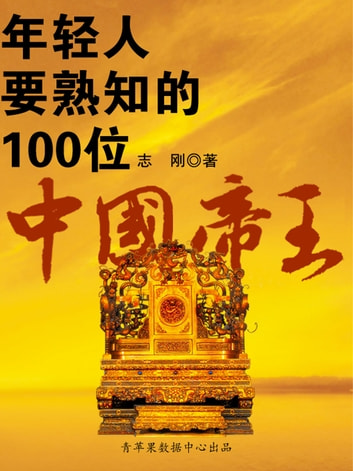 年轻人要熟知的100位中国帝王 ebook by