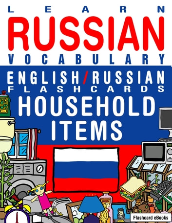 Learn Russian Vocabulary: English/Russian Flashcards - Household items ebook by Flashcard Ebooks