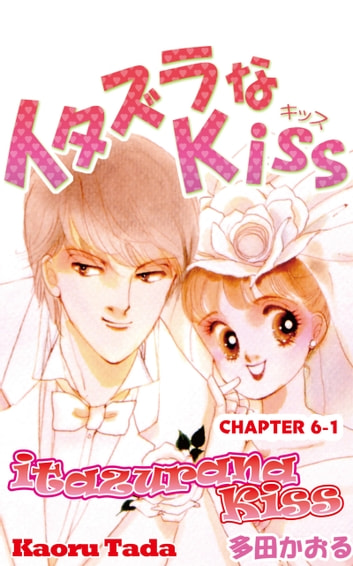 itazurana Kiss - Chapter 6-1 ebook by Kaoru Tada
