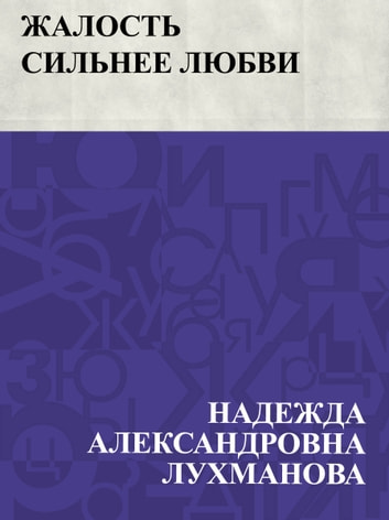 Zhalost' sil'nee ljubvi ebook by Надежда Александровна Лухманова