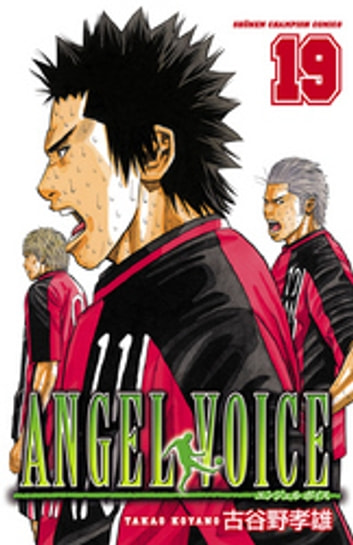 ANGEL VOICE 19 ebook by 古谷野孝雄