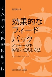Feedback That Works: How to Build and Deliver Your Message (Japanese) - How to Build and Deliver Your Message (Japanese) ebook by Sloan R. Weitzel