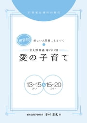 愛の子育て13~15さい&15~20さい ebook by Kobo.Web.Store.Products.Fields.ContributorFieldViewModel