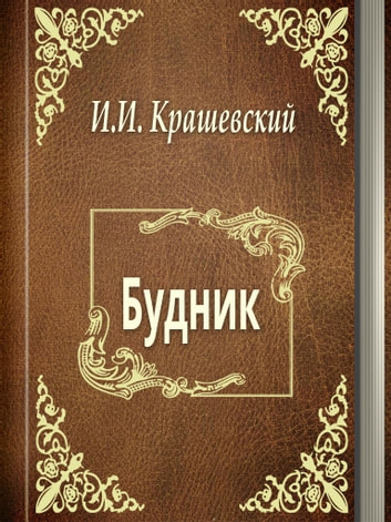 Будник ebook by И.И. Крашевский
