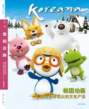 Koreana - Spring 2012 (Chinese) ebook by Kobo.Web.Store.Products.Fields.ContributorFieldViewModel