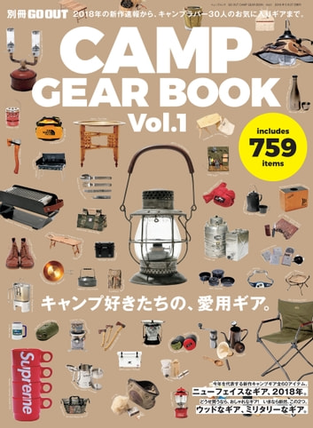 GO OUT特別編集 CAMP GEAR BOOK Vol.1 ebook by 三栄書房
