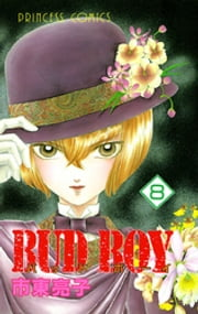 BUD BOY 8 ebook by 市東亮子