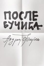 После Вучића ebook by Андреј Фајгељ