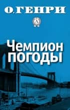 Чемпион погоды eBook by О. Генри