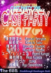 Cast Party 2017 (Jp) 電子書籍 by 清涼院流水, 蘇部健一, 積木鏡介,...