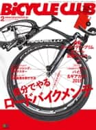 BiCYCLE CLUB 2018年2月號 No.394 【日文版】 ebook by BiCYCLE CLUB編輯部