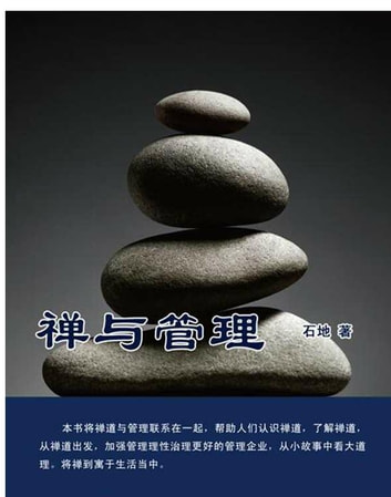 禅与管理 ebook by 石地