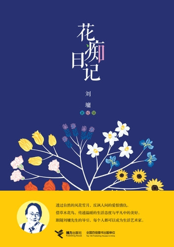 Flower Idoit's Diary ebook by Liu Yong